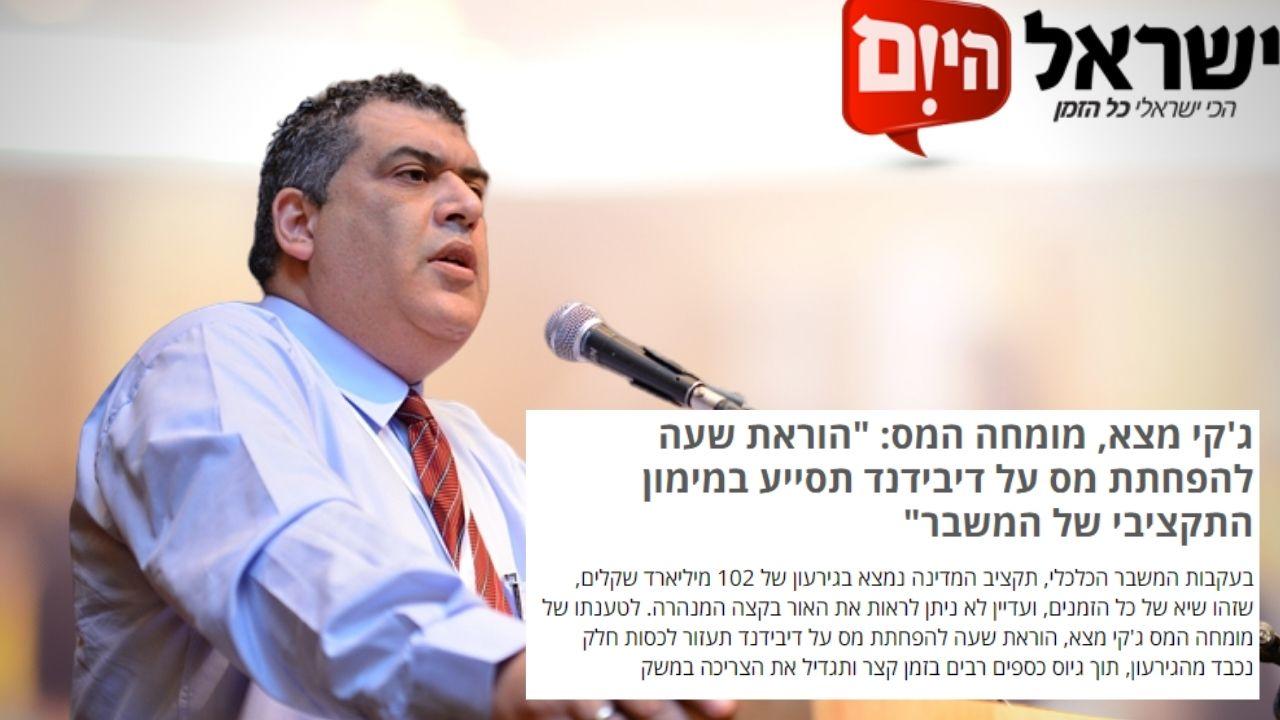 ג'קי מצא קורא להקלות במס | ישראל היום